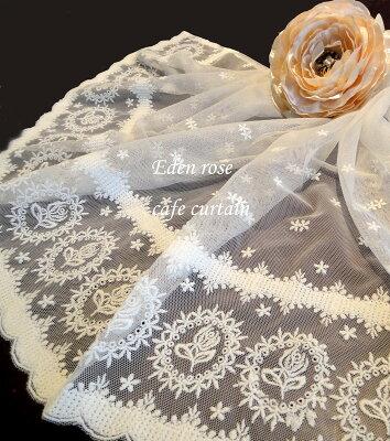 【送料無料】【縦45cm】可愛いバラの『カフェカーテン』エデンローズ少しアイボリー系のチュールにコットンの糸を使ってより優しいイメージを表現ショートサイズ。