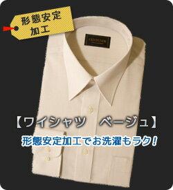 ワイシャツ ベージュ