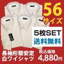 ★56サイズ★【送料無料・あす楽】【5枚セット】定番の長袖白ワイシャツ 形態安定 ピッタリサイズのYシャツをお探しなら