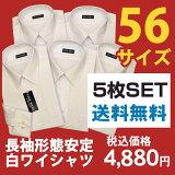 !綿35パーセントで尚、サイズが豊富な信頼の56サイズ! ワイシャツ【白】 超お買い得5枚セット