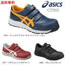 送料無料 アシックス 安全靴 FCP301 asics ウィ...