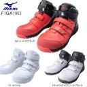 ショッピング安全靴 送料無料 セフティオールマイティSF21M F1GA1902 ミドルカット ミズノ MIZUNO