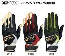 xanax ザナックス バッティンググローブ(両手用) シングルベルト(ZZ-BBG-82)