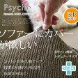 Psyche(プシュケ) ソファーカバー (レギュラーサイズ, 3人掛け用, 肘有りタイプ, ブラウン)【RCP】【同梱可】532P16Jul16