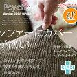 Psyche(プシュケ) ソファーカバー (ハイバックを含む大きいサイズ, 2人掛け用, 肘無しタイプ, ナチュラル)【RCP】【同梱可】
