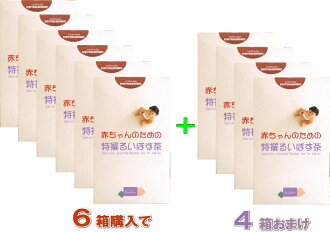Best for baby bright affect tea ♪ in 6 boxes purchased 4 boxes presents further! Organic Rooibos fs3gm
