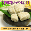 Secret パックン frozen unpolished rice rice eight days trial set of the diet at first breakfast in unpolished rice! [product targeted for comfort tomorrow] [comfortable ギフ _ expands an address] [HLS_DU] [RCP] [fs2gm] [marathon201305_health]