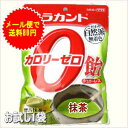 It is fs2gm one bag of ラカント S calorie zero candy trial [by an email service postage 80 yen] [comfortable ギフ _ expands an address] [RCP]