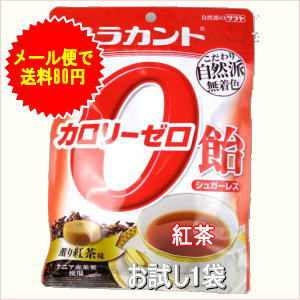 Latent S calorie candy tea taste try one bag fs3gm