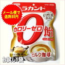 It is fs2gm one bag of ラカント S calorie zero candy milk coffee trial [by an email service postage 80 yen] [comfortable ギフ _ expands an address] [RCP]