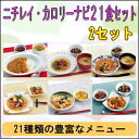 21 meals of Nichirei calorie navigator set 320kcal *2 set (a former name:) It is fs2gm diabetes food) [product targeted for comfort tomorrow] [RCP] [comfortable ギフ _ expands an address] [HLS_DU]