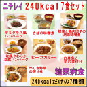 [the periodical purchase] 21 meals of Nichirei calorie navigator 240kcal sets (*3 set of seven meals of sets)