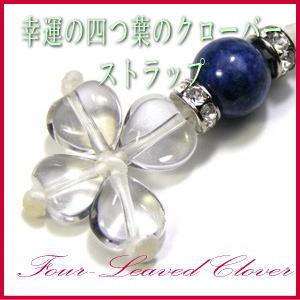 Lucky four leaf clover strap (lapis lazuli) stones fs3gm