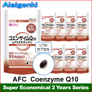 AFC Coenzyme Q10 & + Asta xanthine for 2 years (90 days series * 8 sets) [supplement /Coenzyme/Supplement](AFC supplement)