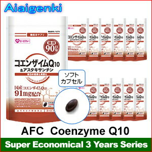 AFC Coenzyme Q10 & + Asta xanthine for 3 years (90 days series * 12 sets) [supplement /Coenzyme/Supplement](AFC supplement)
