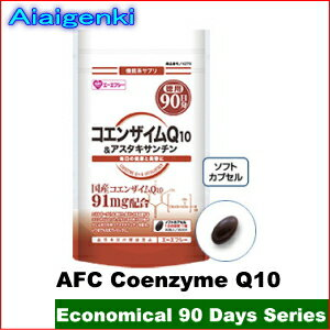 AFC Coenzyme Q10 & + Asta xanthine (90 days series) [supplement /Coenzyme/Supplement](AFC supplement)