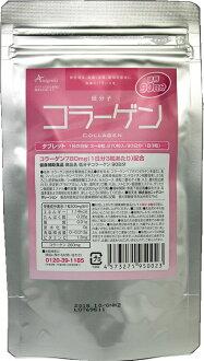 Collagen 90-day series (low molecular collagen collagen peptide shark cartilage) (item) (supplement / puffy crepe and /supplement/Supplement)