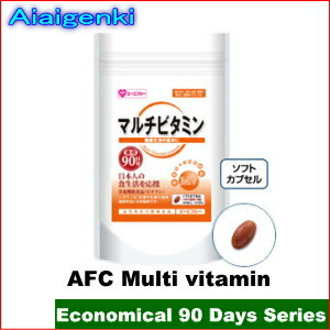AFC Multi Vitamin (90 days series) [supplement /multi vitamin/Supplement](AFC supplement)