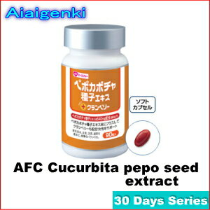 AFC Cucurbita pepo seed extract (30 days series) [supplement /cucurbita pepo seed/Supplement](AFC supplement)