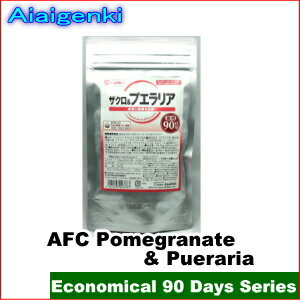AFC Pomegranate + Pueraria (90 days series) [supplement /Pomegranate/Pueraria/Supplement](AFC supplement)