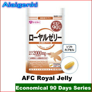 AFC Royal Jelly (90 days series) [supplement /royal jelly/Supplement](AFC supplement)