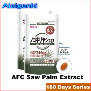 AFC Saw Palmetto Extract for 6 months (90 days series * 2 sets) [supplement /saw palmetto/Supplement](AFC supplement)