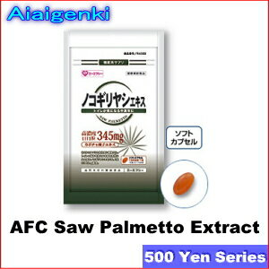 AFC Saw Palmetto Extract (500 yen series) [supplement /saw palmetto/Supplement](AFC supplement)