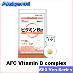 AFC Vitamin B complex (500 yen series) [supplement /vitamin B/Supplement](AFC supplement)