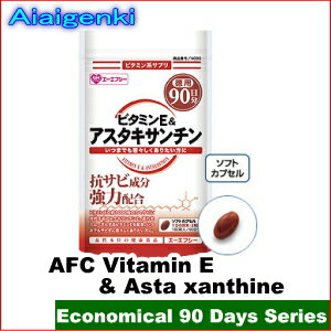 AFC Vitamin E + Asta xanthine (90 days series) [supplement /Vitamin E/Asta xanthine/Supplement](AFC supplement)