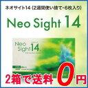 【送料無料】ネオサイト14(2WEEK)2週間使い捨てコンタクトレンズ 2箱セット