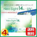 【送料無料】ネオサイト14UV 4箱セット (2WEEK)2週間使い捨てコンタクトレンズ