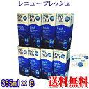 【送料無料】コンタクト洗浄液 レニューフレッシュツインパック 355ml×2 4箱 (8本)