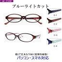 ブルーライトカットメガネセット(al-1123) 近視 遠視 老眼 パソコン スマホ対応 [送料無料]メガネフレーム+レンズ+メガネ拭き+メガネケースの4点セットです。