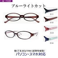 ブルーライトカットメガネセット(al-1123) 近視・遠視・老眼 パソコン スマホ対応 [送料無料]メガネフレーム+レンズ+メガネ拭き+メガネケースの4点セットです。