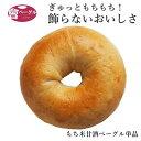 Ai Bagel もち米甘酒ベ ーグル 単品 ベーグル パン 手作り もちもち 国産 おすすめ 国産小