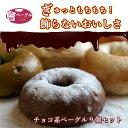 Ai Bagel チョコ系ベーグル9個セット ベーグル パン