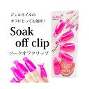 ソークオフクリップ 5個セット ピンク ネイルオフ ネイル用品 ネイルジェル 道具 ネイルグッズ セルフネイル 爪 セルフ オフ クリップ