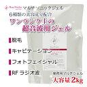美顔器用ジェル 美顔器 ジェル 超音波 日本製 キャビテーション フォトフェイシャル