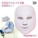 LED美容器 LED美容マスク シワ ほうれい線 7色 リフ...