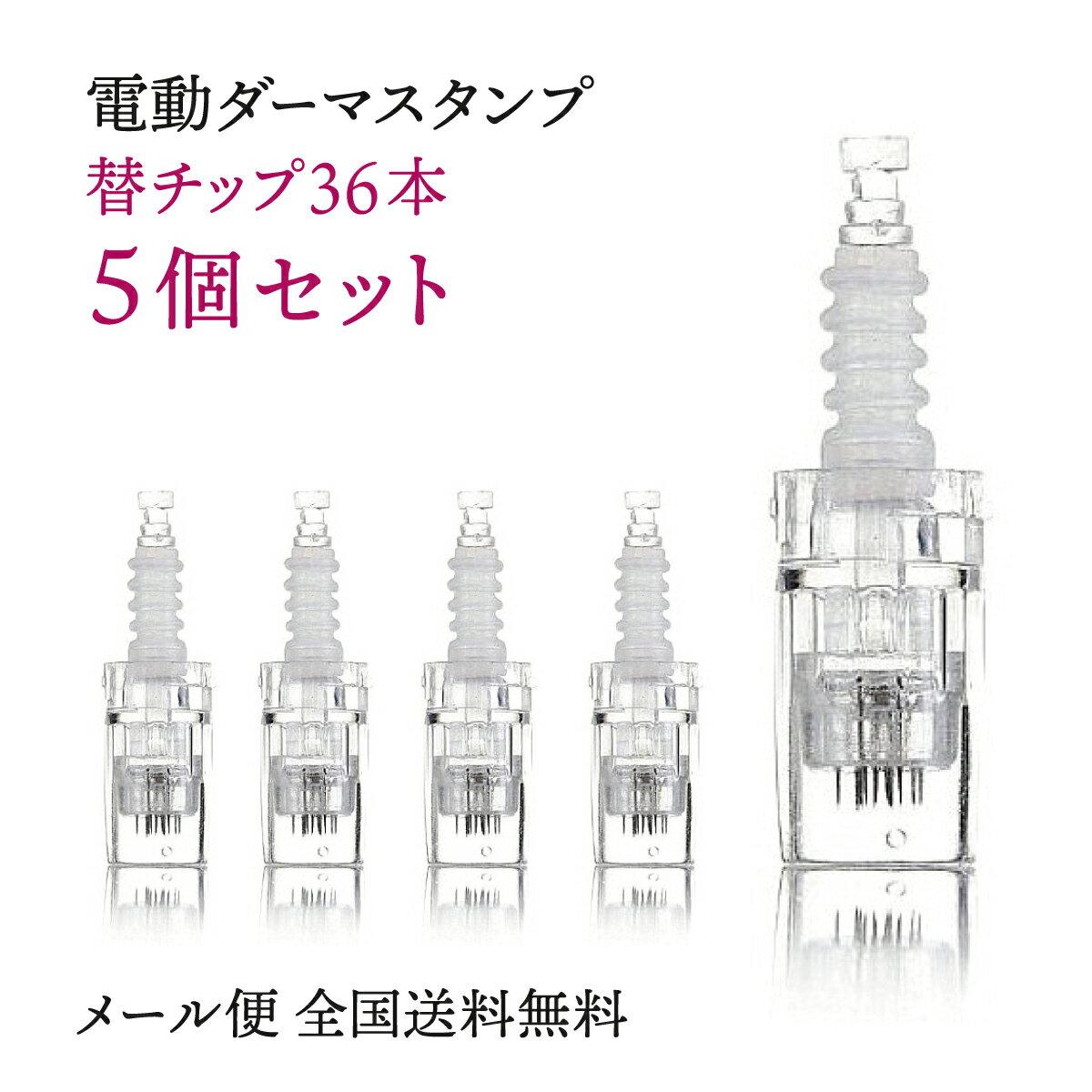 電動ダーマスタンプ替えチップ 36針タイプ 5個...の商品画像