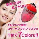 LED美容器 LED美容マスク シワ ほうれい線 7色 コラ...