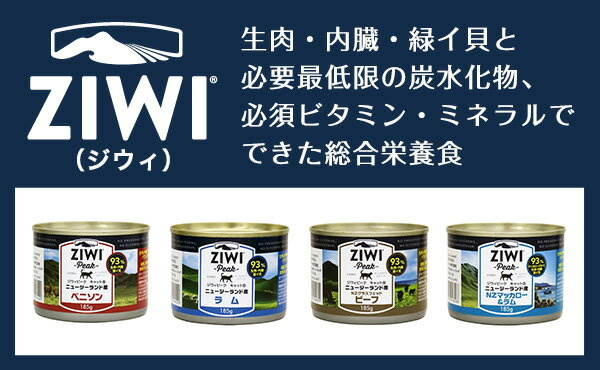 ジウィピーク ZiwiPeak 猫用フード モ...の紹介画像3