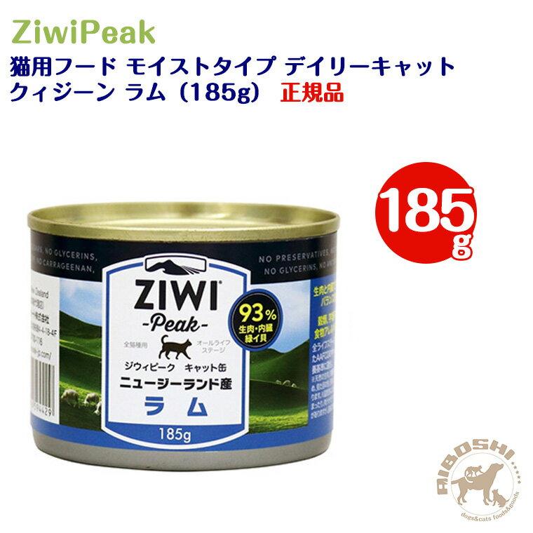 ジウィピーク ZiwiPeak 猫用フード モイストタイプ デイリーキャット クィジーン ラム (185g) 【配送区分:W】