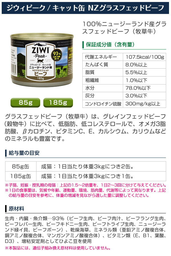 ジウィピーク ZiwiPeak 猫用フード モ...の紹介画像2