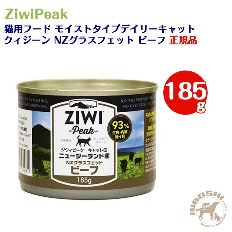 ジウィピーク ZiwiPeak 猫用フード モイ...の商品画像