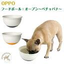 OPPO オッポ フードボール オープン 〜ペチャバナ〜 FoodBall open 【配送区分:P】