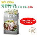 ★サンプル★ソルビダ SOLVIDA グレインフリー チキン 室内飼育7歳以上用(50g)【配送区分:P】