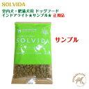 ★サンプル★ソルビダ SOLVIDA 室内犬肥満犬用ドッグフード 【配送区分:P】