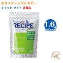 ホリスティックレセピー キャット・ライト(1.6kg:分包) 【配送区分:P】