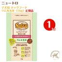 ニュートロ ナチュラルチョイス 子犬用ドッグフード ラム&玄米(1kg) 【配送区分:P】